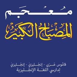 Al Misbah Al Kabir