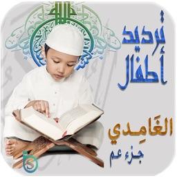 سعد الغامدي تحفيظ جزء عم للأطفال - ترديد أطفال جزء عم