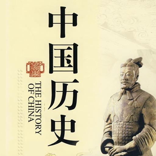 中国历史故事-精品中华文化系列