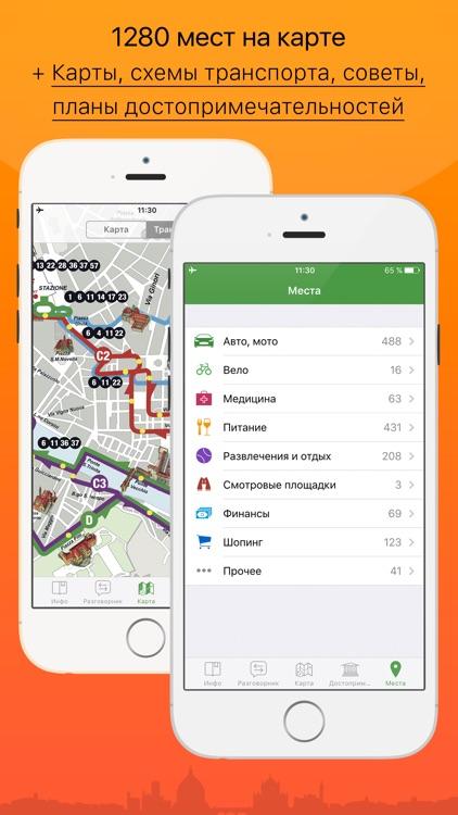 Флоренция – путеводитель и оффлайн карта – Турнавигатор screenshot-3