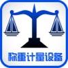中国称重计量设备平台