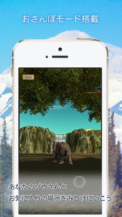 リアルなぞう育成ゲーム3Dのスクリーンショット3