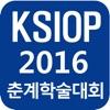 한국산업및조직심리학회