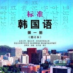 标准韩国语第一册 -有声韩语自学入门初级教程,学习韓國語基础教材最新版