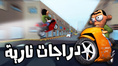 لعبة ملك التوصيل - عوض أبو شفةلقطة شاشة1