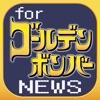 ブログまとめニュース速報 for ゴールデンボンバー