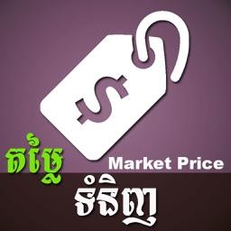 Khmer Price