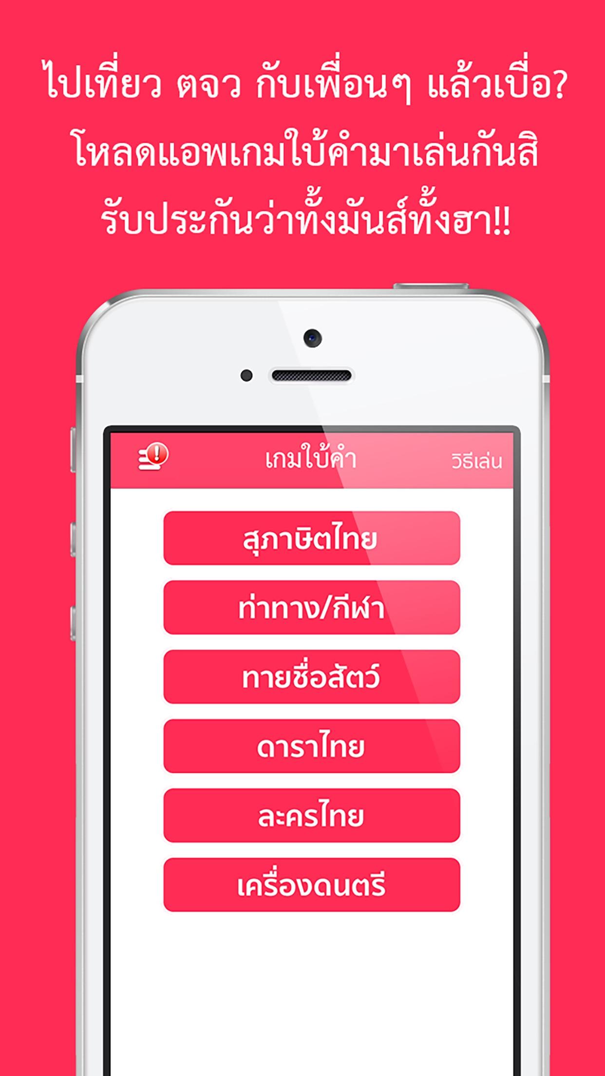 เกมใบ้คำ พี่มาก Screenshot