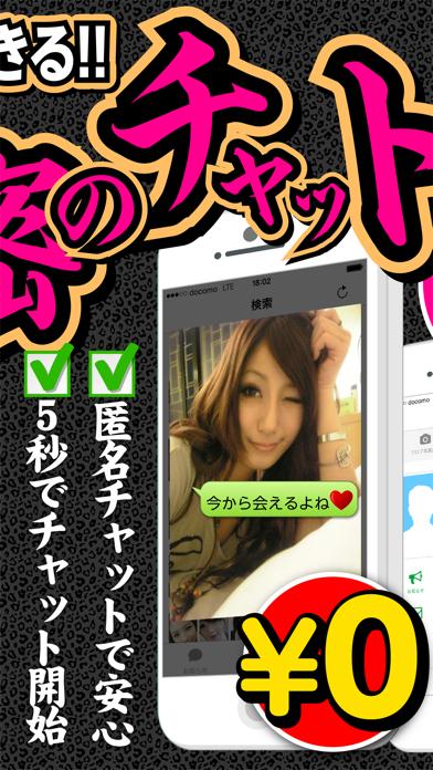 出会い系チャットアプリは完全無料の【¥0出会い】のスクリーンショット2