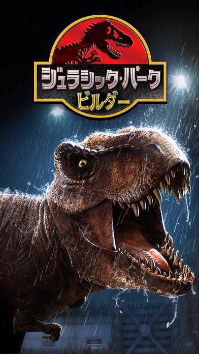 Jurassic Park™ Builderのスクリーンショット1