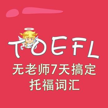 托福词汇-无老师7天搞定托福词汇 TOEFL 教材配套游戏 单词大作战系列