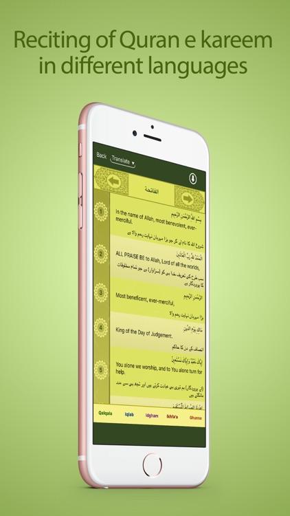 Al Quran - القرآن الكريم