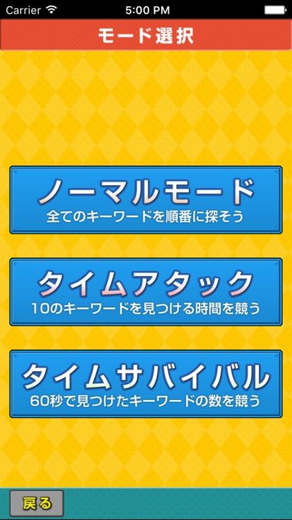ワードサーチfor妖怪ウォッチ screenshot-3