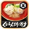 くいしん坊!万才 郷土料理検索アプリ