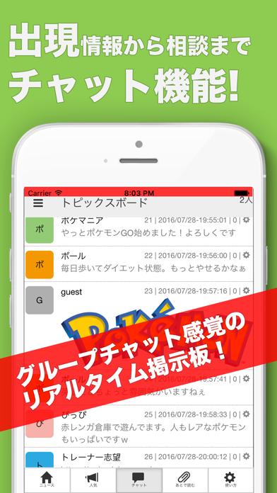 出現センス - 攻略・ニュースまとめ for ポケモンGO ScreenShot1