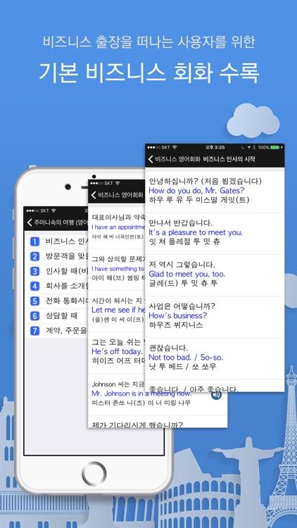 주머니속의 여행 영어 - Travel Conversation English screenshot-3