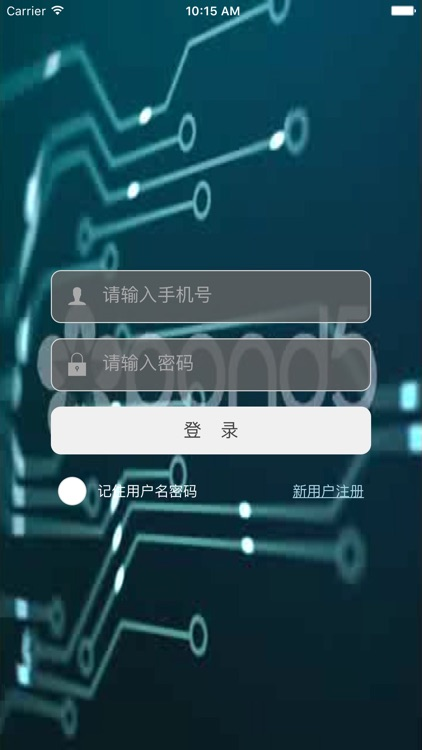 微网系统 screenshot-0
