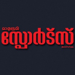 Mathrubhumi Sports Masika Magazine