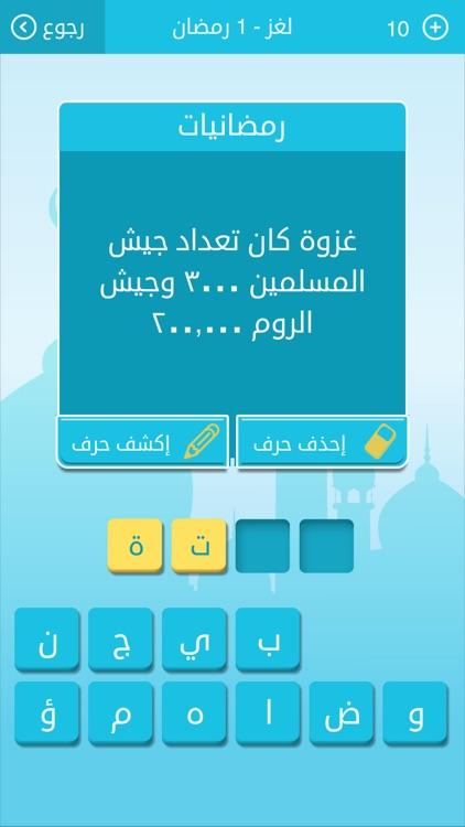 رشفة رمضانية لعبة كلمات متقاطعة وصلة مطورة من زيتونة screenshot-3