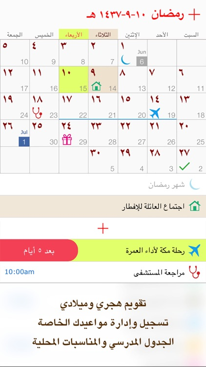 Hijri Calendar التقويم الهجري