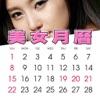 美女月曆 - iPhoneアプリ