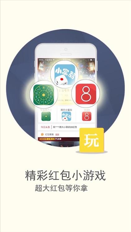 人人红包 screenshot-2