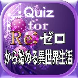 スペシャルクイズforRe:ゼロから始める異世界生活