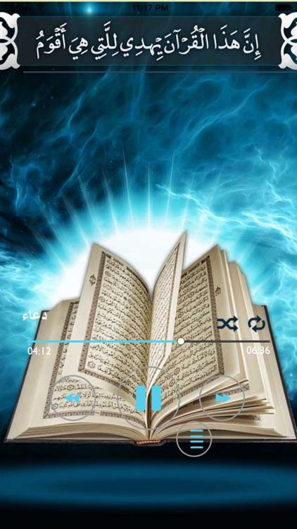 القرآن الكريم ـ السديس ـ بدون نت