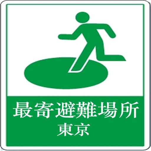 最寄避難場所(東京)