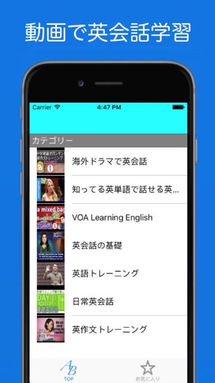 英会話マスター -動画で効率よく英会話学習
