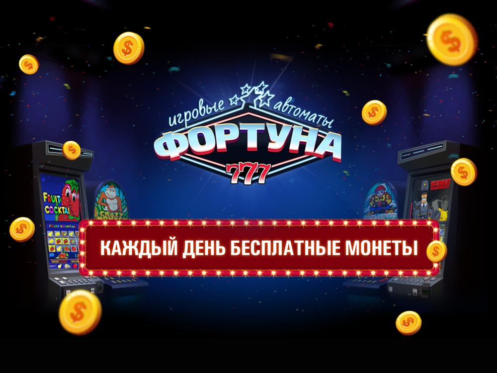 Фортуна игровой автомат скачать бесплатно игровой автомат жадина