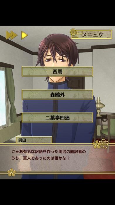 旭日ニ戀露ス 弐 春日ト日進 screenshot1