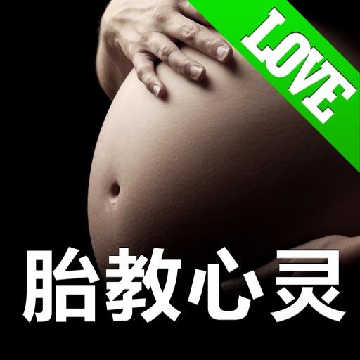 胎教心灵音乐盒—精品有声系列