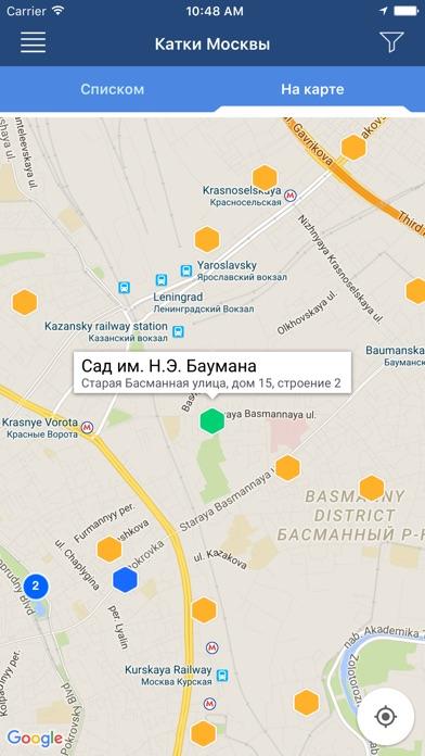 Катки Москвы Preview 3