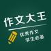 168.作文大王  - 优秀作文精选集及作文素材大全