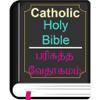 English Tamil Catholic Bible