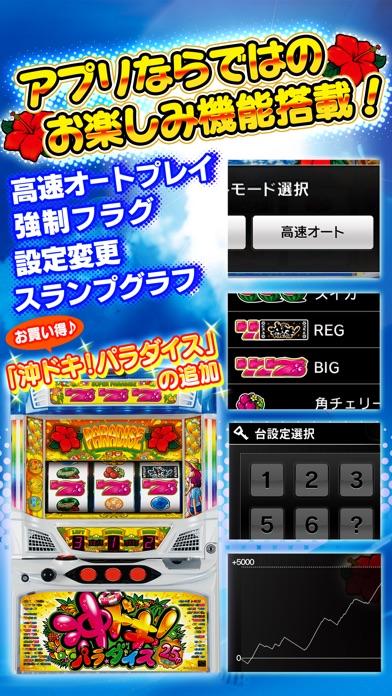 沖ドキ!トロピカル screenshot1