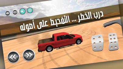 درب الخطر هجوله و استعراض تفحيط و تفجير مسيرة درباويهلقطة شاشة4