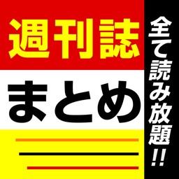 Japan Weekly Magazines Viewer