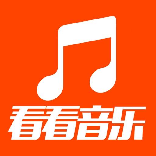 看看音乐 - 打造最大原创MV音乐交流平台,提供最新乐坛资讯观点评论乐评排行