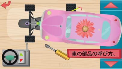 キッズRCおもちゃの車のメカニック   好奇心旺盛な男の子と女の子のための無料ゲームは、耳を傾け、学び、見て対話しますのおすすめ画像2
