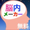 無料脳内メーカー - iPhoneアプリ
