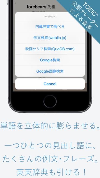 13時間で覚えきる!百式英単語TE上級編【... screenshot1