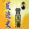 官场 必读 - 曾国藩 发迹史