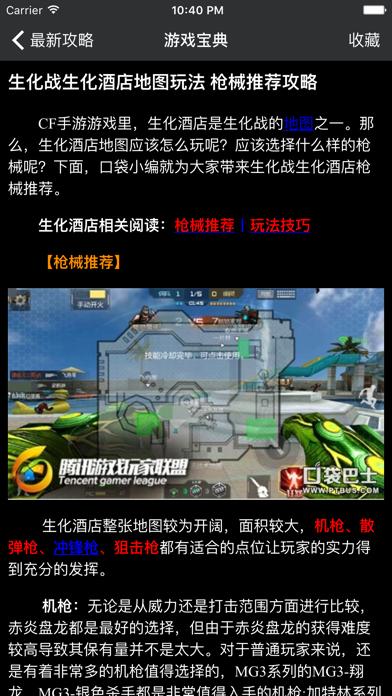 超级攻略 for 穿越火线 枪战王者 cf手游のおすすめ画像2