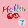 Hello, 華語!Vol 7 ~ Learn Mandarin Chinese for Kids!