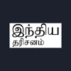 India Perspectives - Tamil
