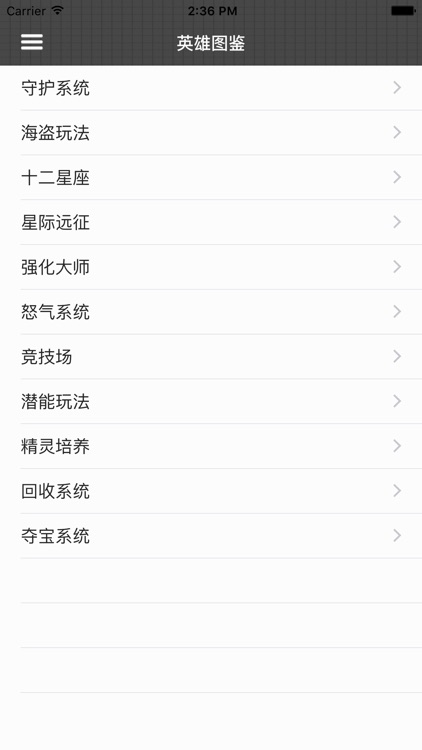 攻略For赛尔号:精灵大作战 screenshot-4