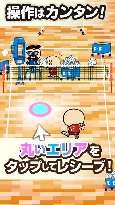 ガンバレ!バレーボール部 - 無料の簡単ミニゲーム!紹介画像2