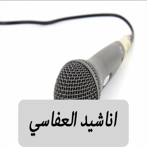 Great App for Shiekh Mishary Al Afasi: اناشيد ورنات مشاري العفاسي